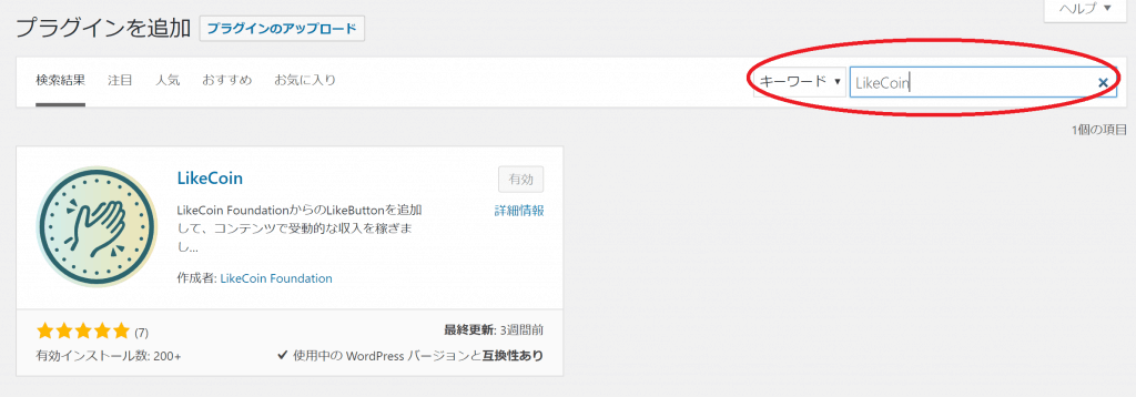 likecoin,likebutton,wordpress,設置,プラグイン,インストール,ワードプレス