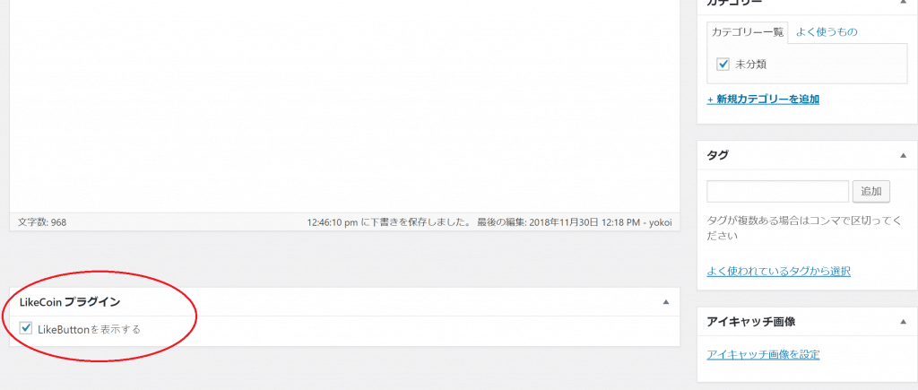 likecoin,likebutton,wordpress,設置,プラグイン,インストール,ワードプレス,メタマスク,metamask