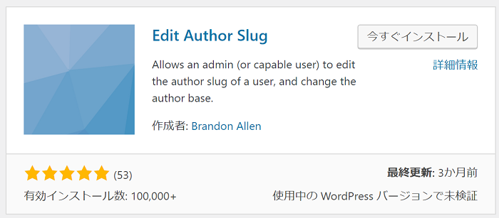Edit Author Slug(エディットオーサースラッグ)