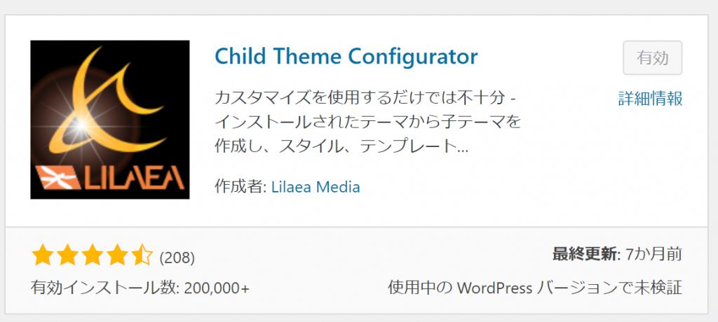 子テーマChild Theme Configurator