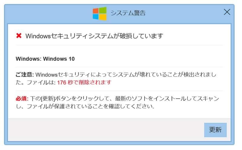 Windowsセキュリティシステムが破損しています