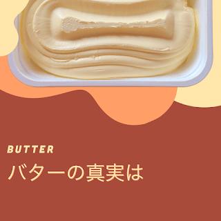 バターは体に悪いという噂の真相は?