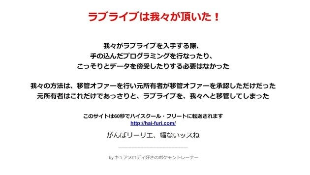 アニメ「ラブライブ!」の公式サイトが乗っ取られる