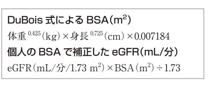 eGFRのBSA(体表面積)による補正式