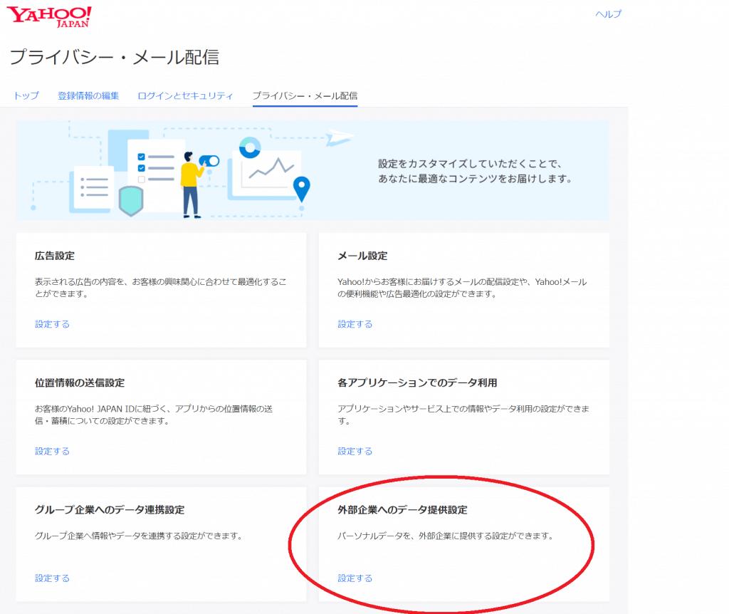 Yahoo!のプライバシー設定