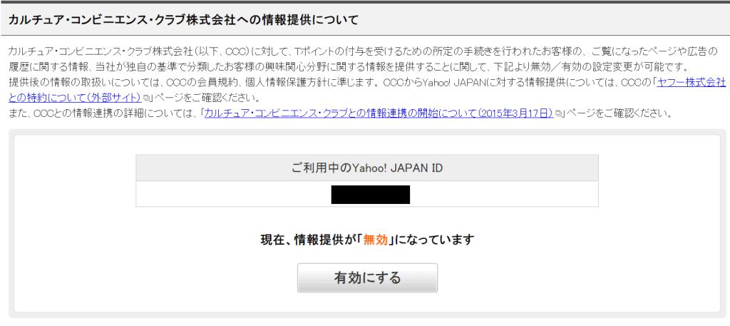 Yahoo!のプライバシー設定を無効に