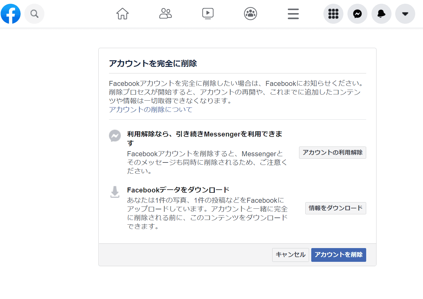Facebookの退会ページからの退会方法,https://www.facebook.com/help/delete_account