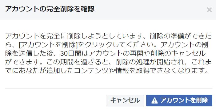 Facebookの退会,アカウント削除