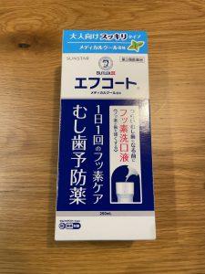 エフコート、虫歯予防、サンスター、第3類医薬品