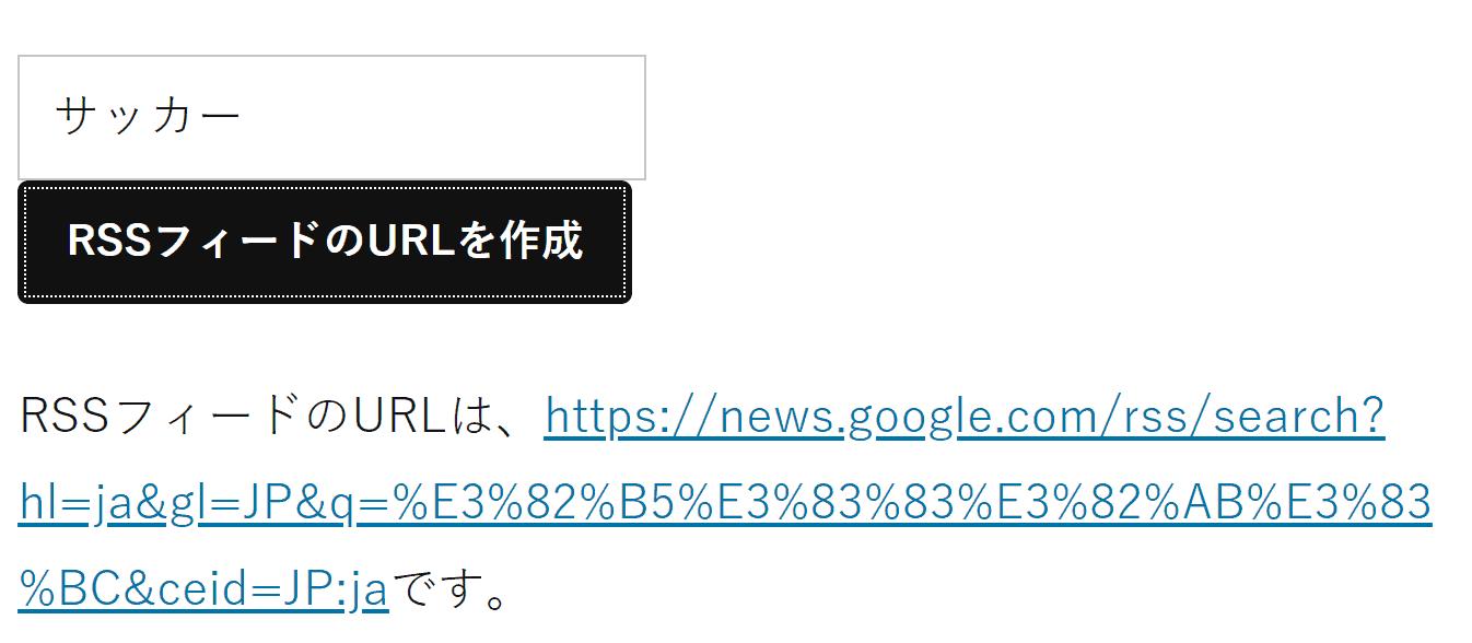 URLを自動作成。特定の語句を含むグーグルニュースのRSSフィーのURLを自動作成します。